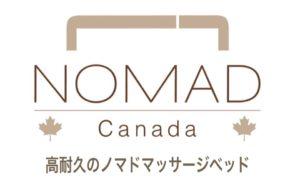 レザーの加水分解による劣化の不安のないカナダノマド社製のマッサージベッドのご案内